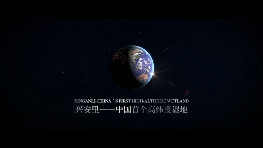 兴安里---中国首个高纬度湿地终极版